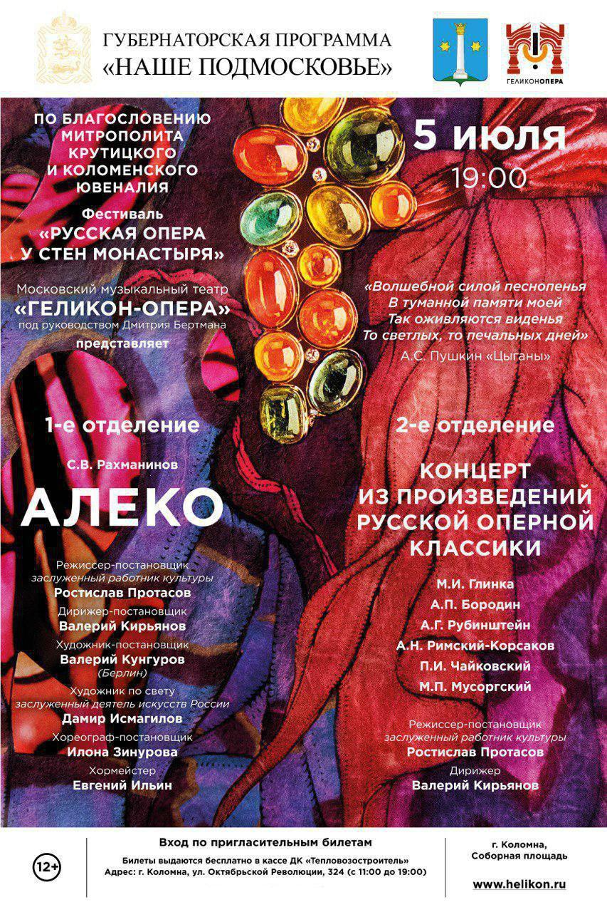 Театр «Геликон-опера» выступит на Соборной площади города