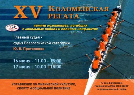 Всероссийские соревнования по академической гребле «Коломенская регата»