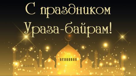 Поздравление Д.Ю. Лебедева с праздником Ураза-Байрам