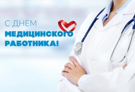 Поздравление Д.Ю. Лебедева с Днем медицинского работника