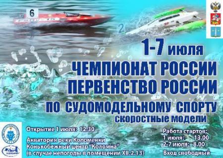 Чемпионат и Первенство России по судомодельному спорту