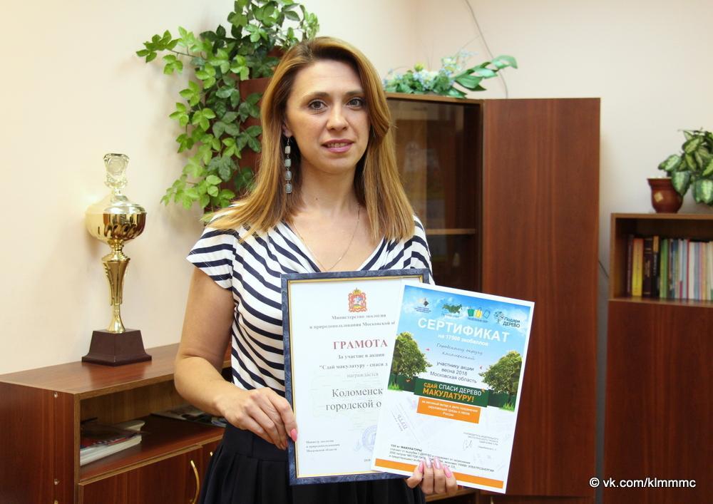 Коломна получила сертификат на саженцы по итогам эко-марафона «Сдай макулатуру – спаси дерево!»