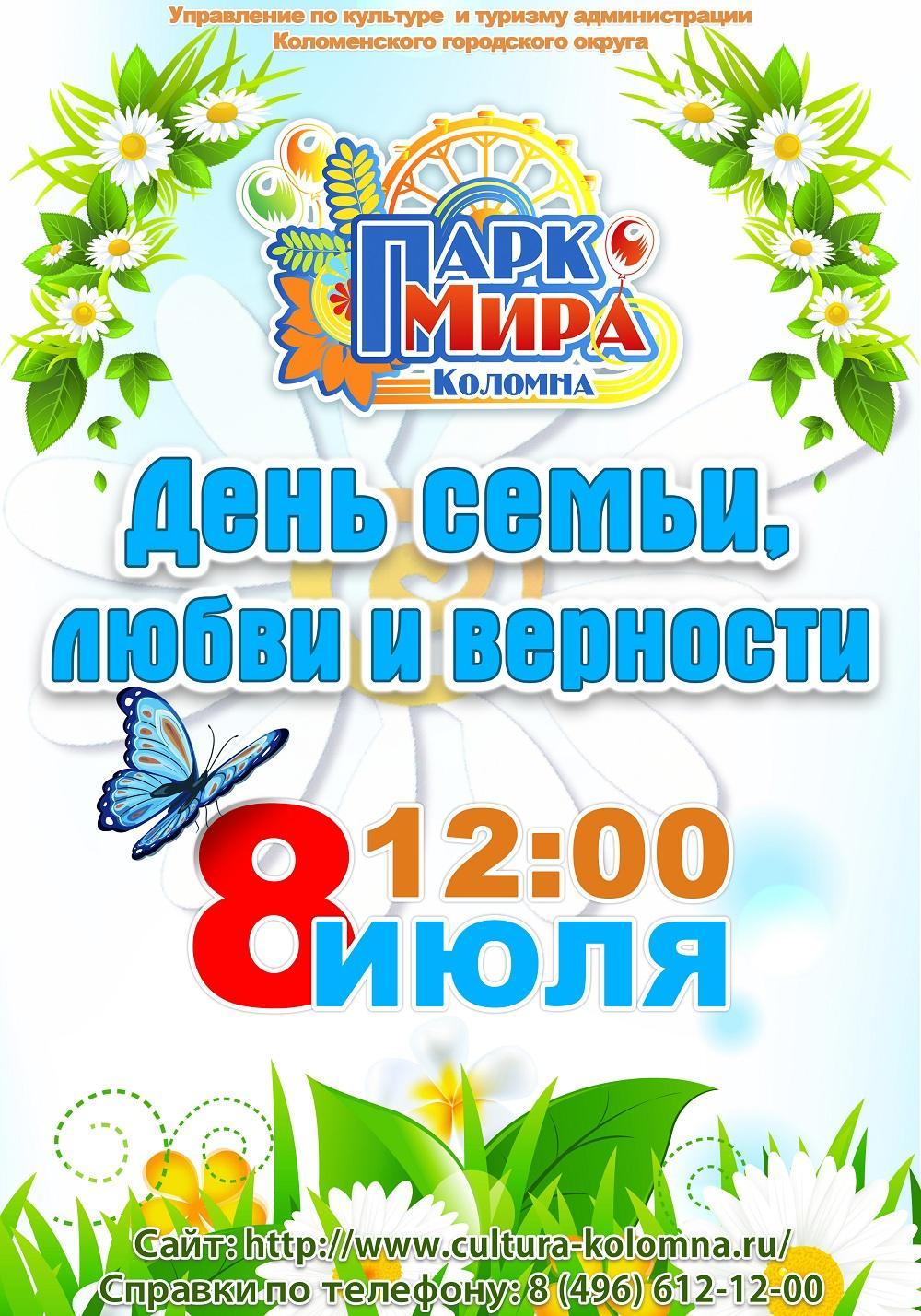 «День семьи, любви и верности»  в Парке Мира