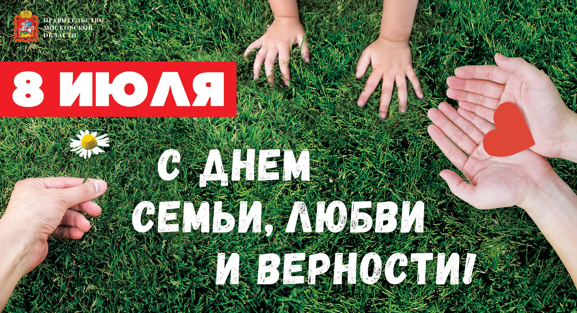 Поздравление Д.Ю. Лебедева с Днем семьи, любви и верности