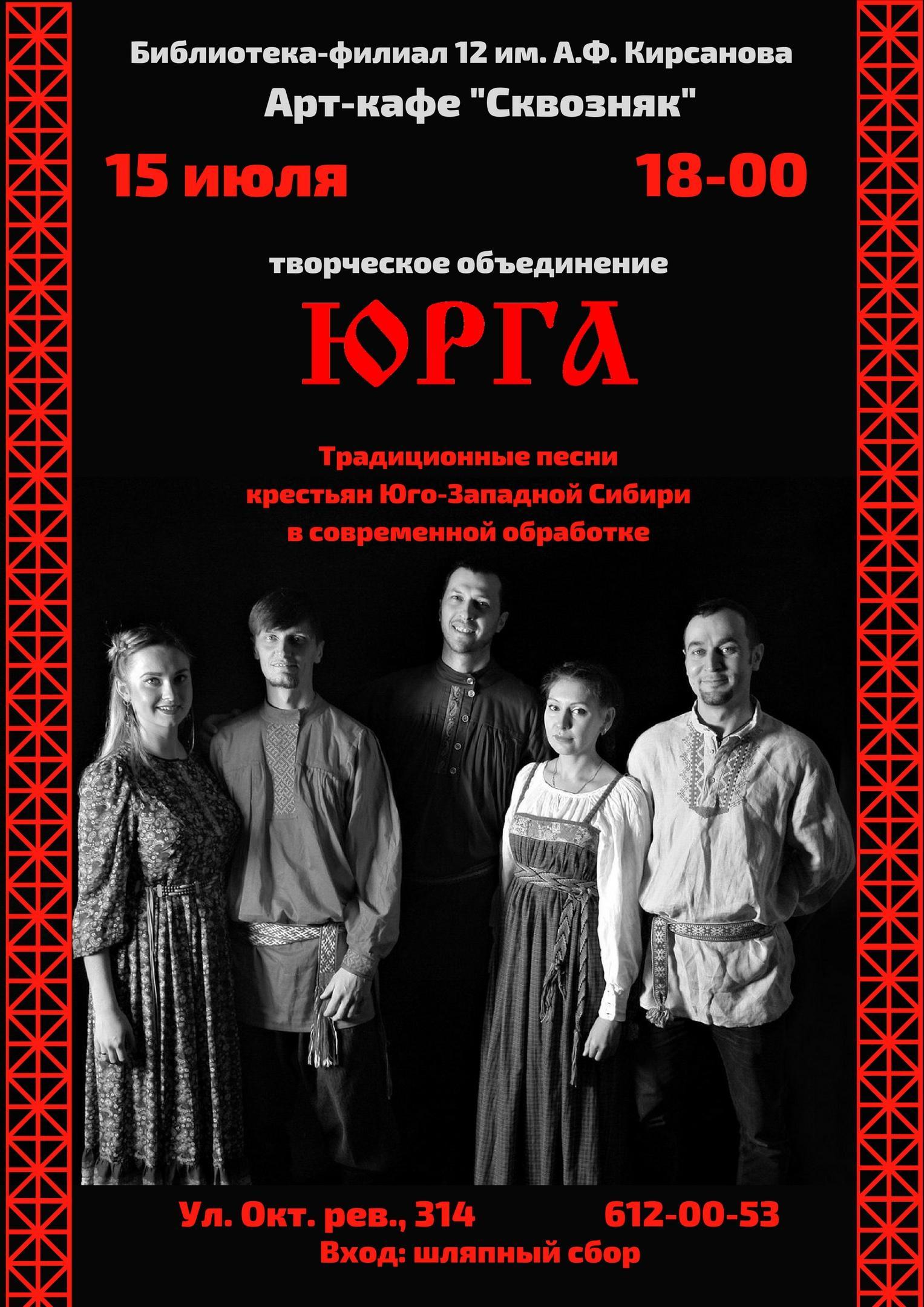 Концерт «Традиционные песни крестьян юго-западной Сибири в современной обработке»