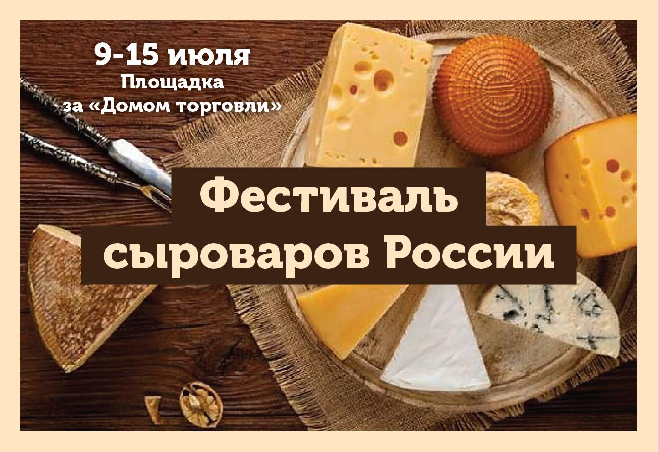 Фестиваль сыроваров России