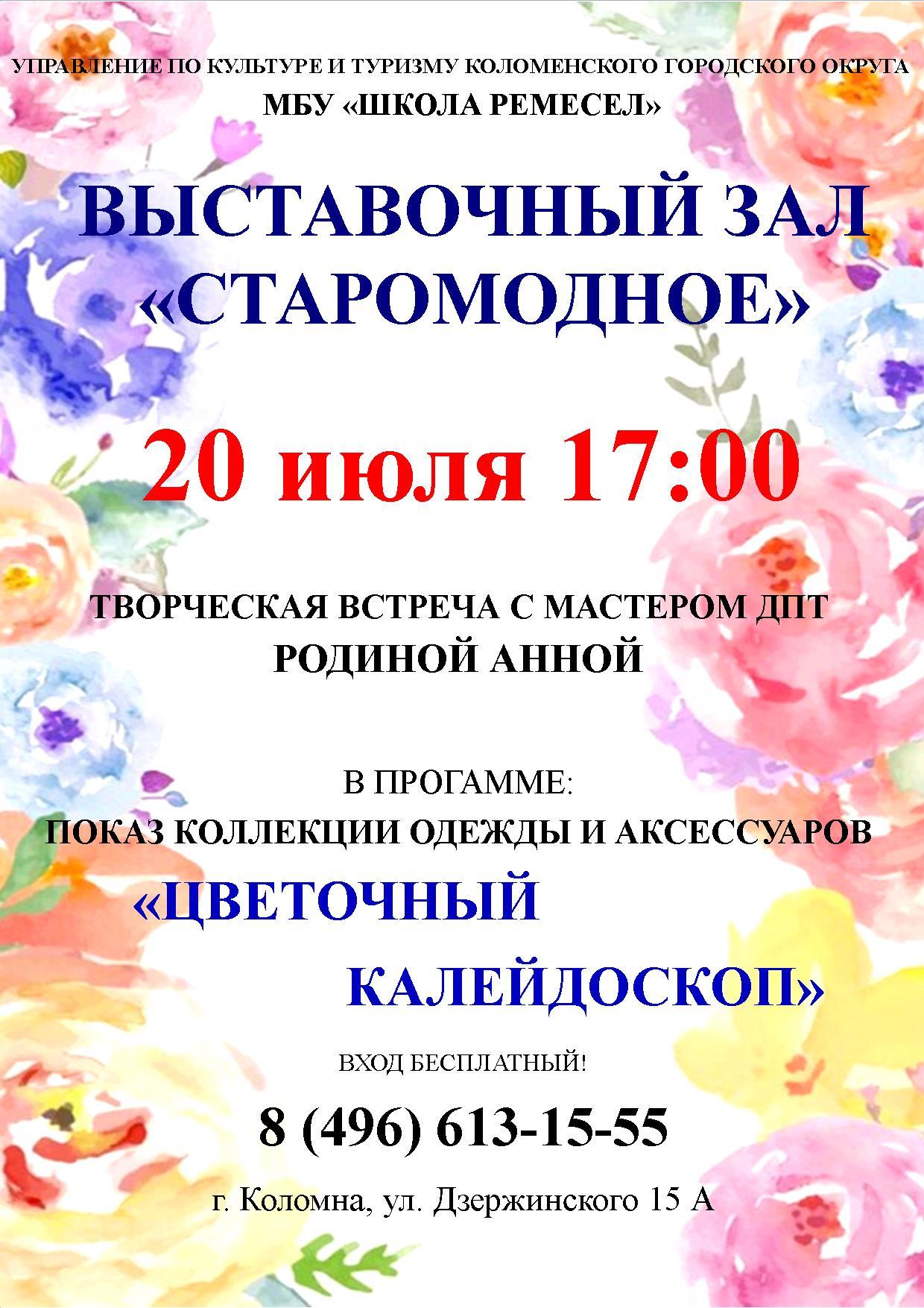 Встреча с членом Союза дизайнеров Москвы Анной Родиной