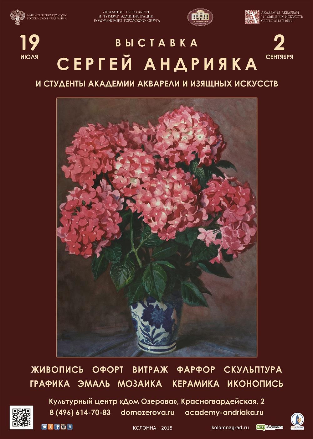Выставка «Сергей Андрияка и студенты Академии изящных искусств»