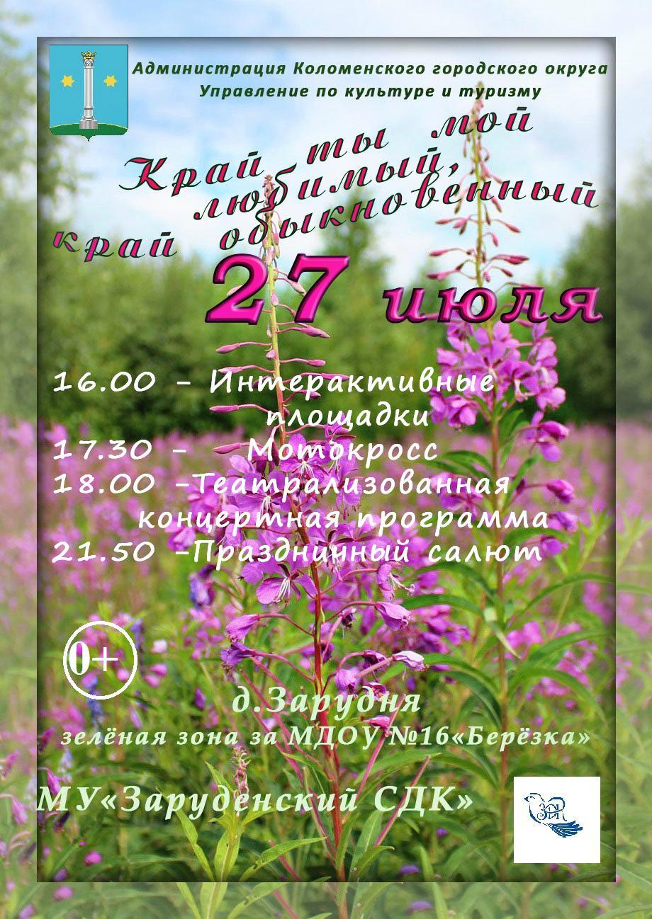 День деревни Зарудня