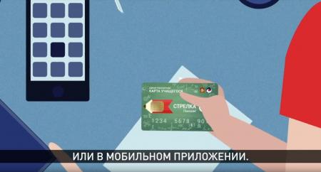 В МФЦ Подмосковья можно получить льготные карты оплаты проезда «Стрелка»