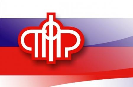 ГУ-УПФР № 14 по г. Москве и Московской области информирует