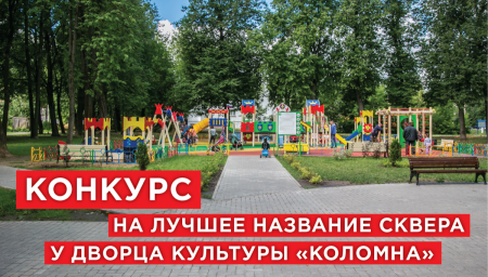 Объявлен конкурс на лучшее название сквера у Дворца культуры «Коломна»