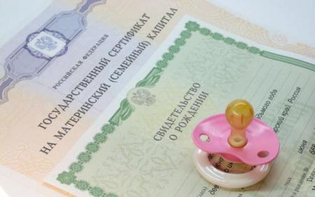 Материнский капитал: как получить сумму за весь период со дня рождения ребенка