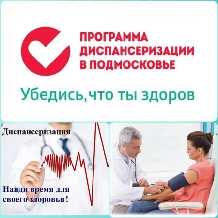 Единый день диспансеризации для жителей Коломенского городского округа
