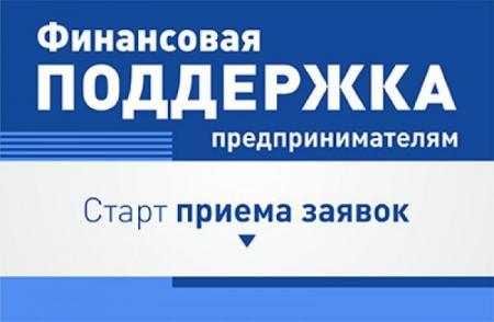 Проводится конкурсный отбор предприятий для участия в программе предоставления финансовой поддержки субъектам МСП
