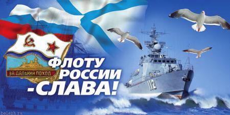 Поздравление Д.Ю. Лебедева с Днем Военно-Морского флота