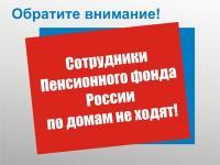 Пенсионный фонд предостерегает: псевдосотрудники!