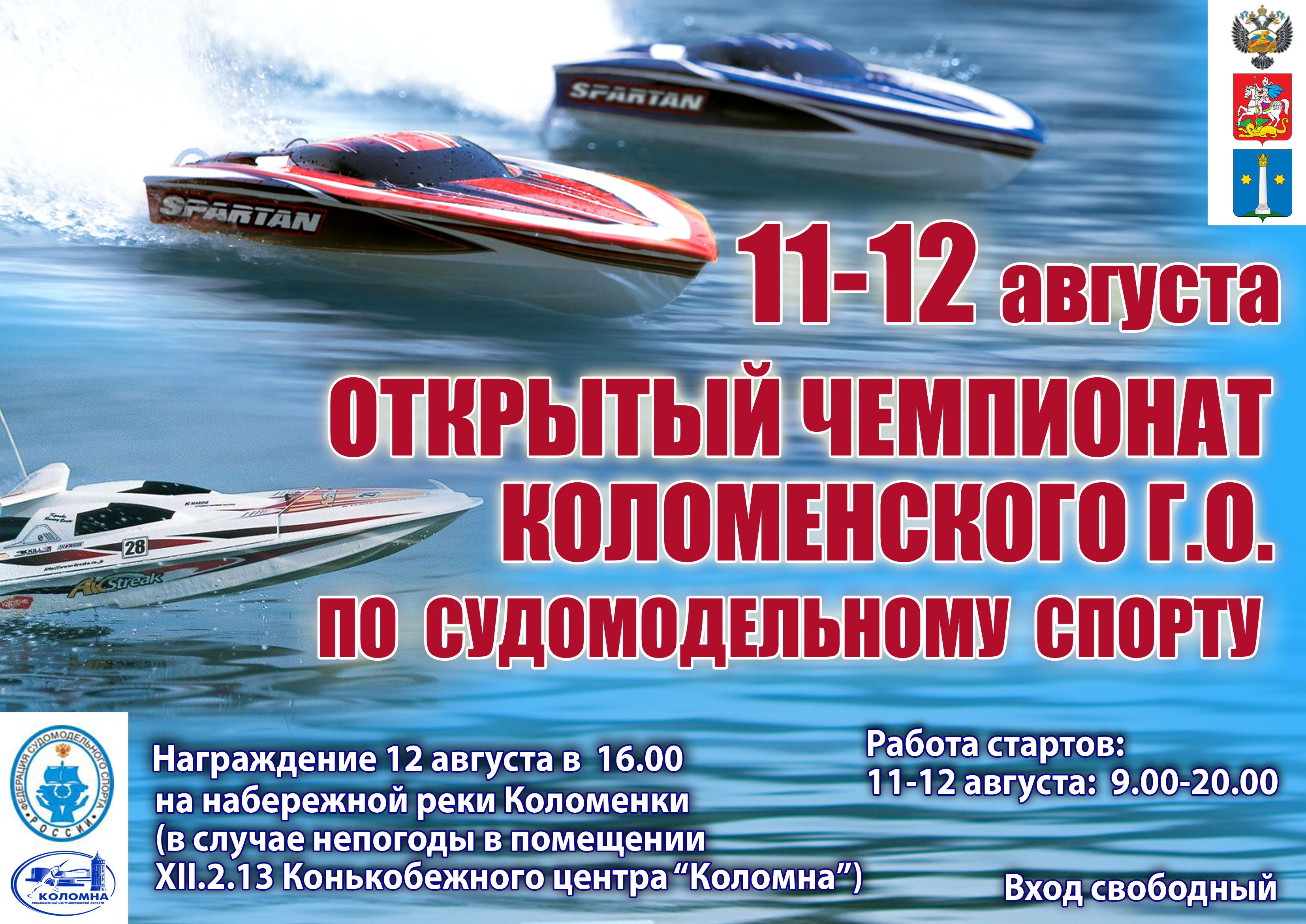 Открытый Чемпионат Коломенского городского округа по судомодельному спорту