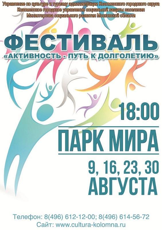 Фестиваль «Активность – путь к долголетию»