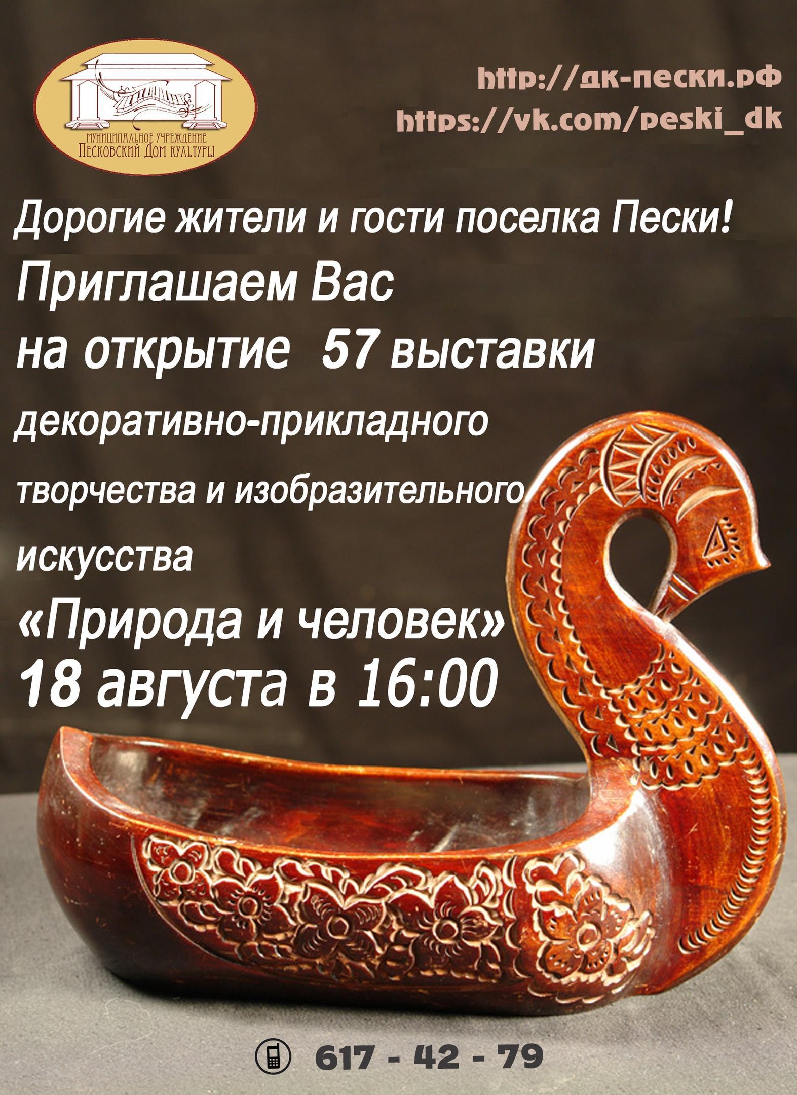 Выставка декоративно-прикладного творчества и изобразительного искусства «Природа и человек»