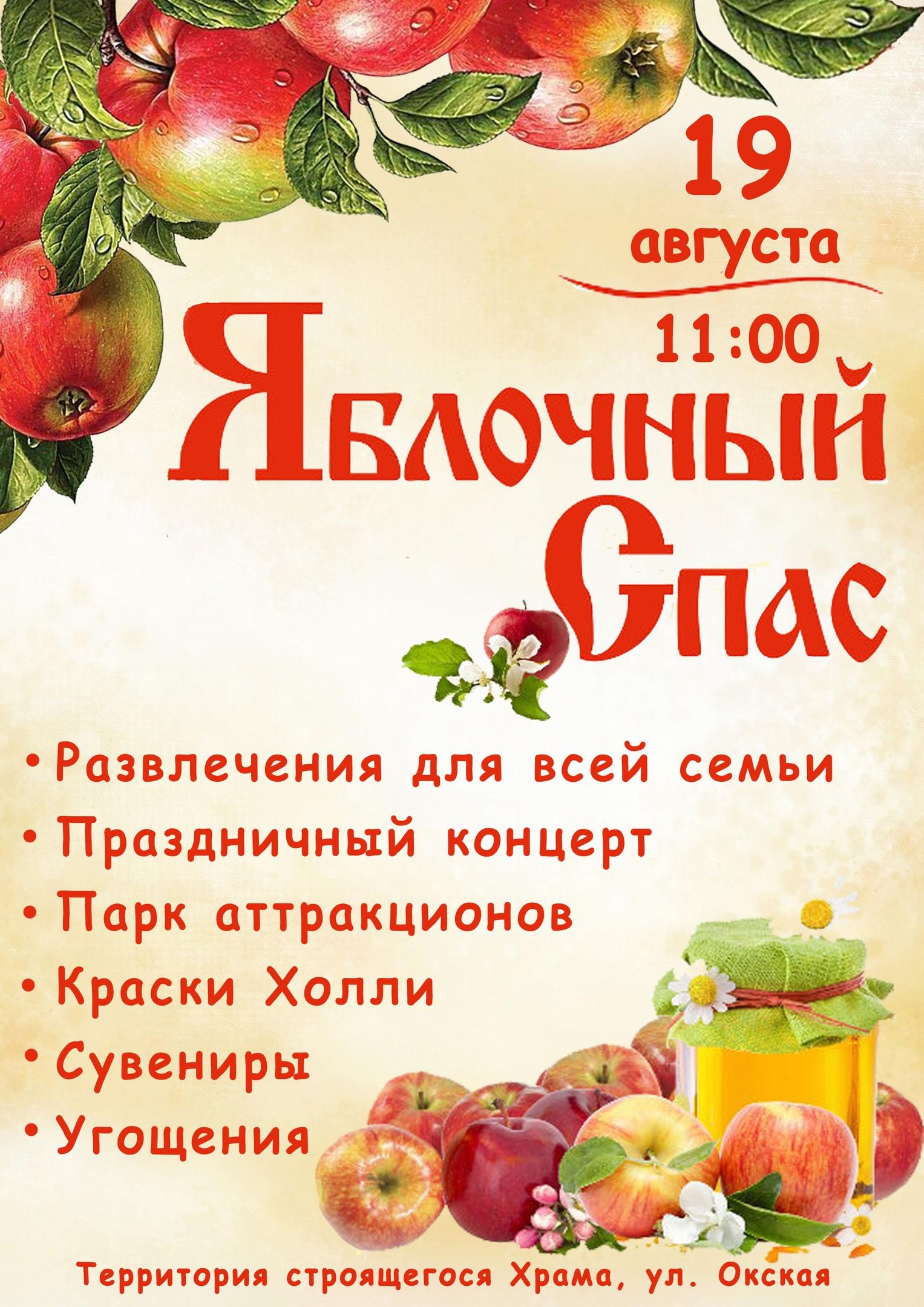 Яблочный Спас в Пирочах