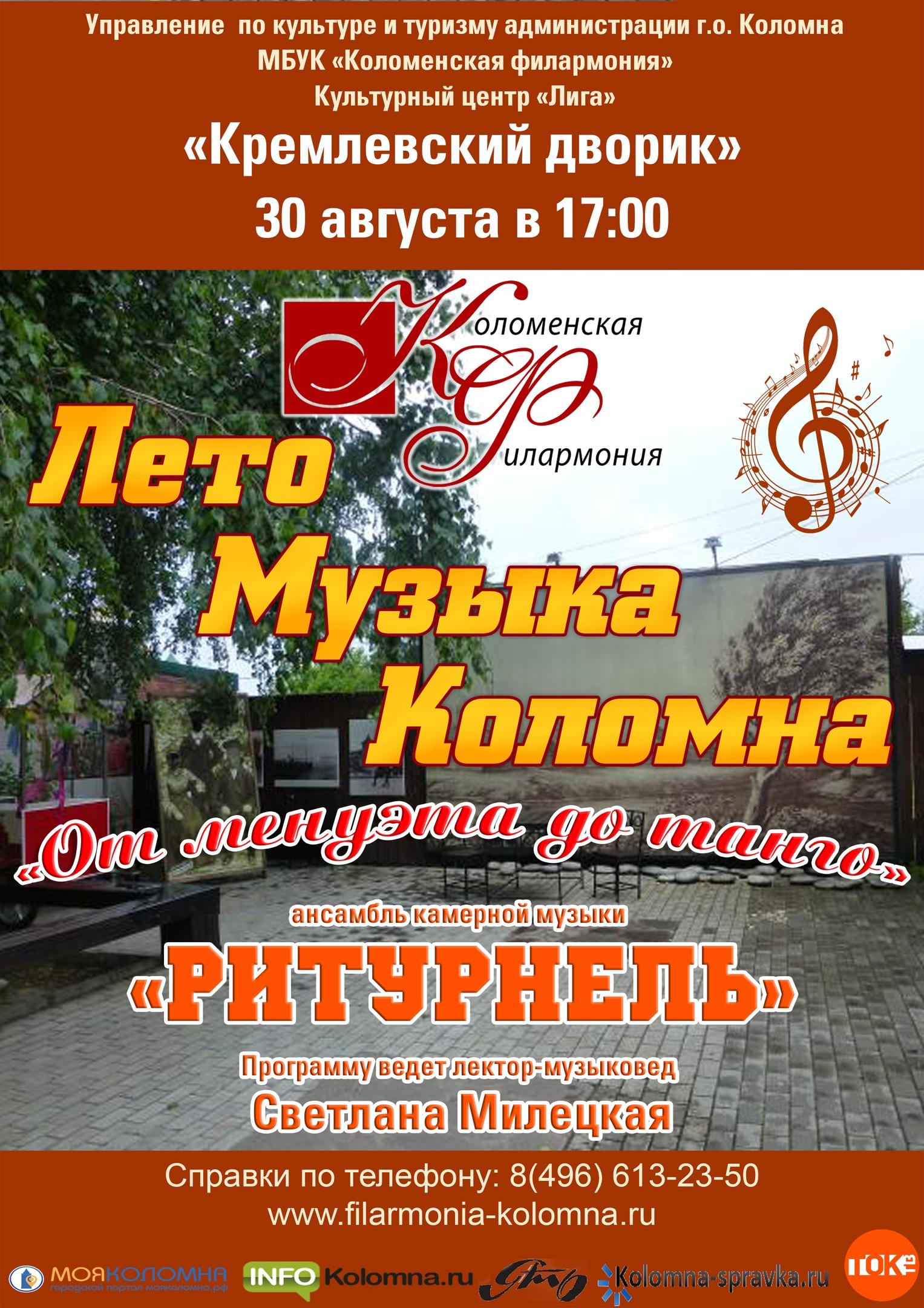 Коломенская филармония завершает цикл концертов под открытым небом «Лето. Музыка. Коломна»