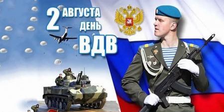 Поздравление Д.Ю. Лебедева с Днем воздушно-десантных войск