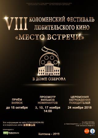VIII Коломенский открытый фестиваль любительского кино «Место встречи»