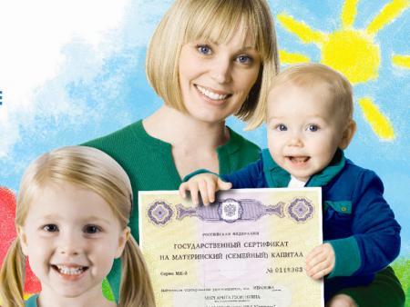 Дошкольное образование, присмотр и уход за ребенком за счет средств материнского капитала
