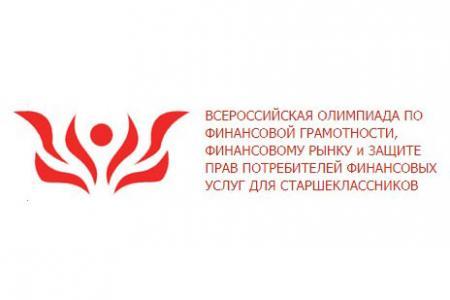 Стартует всероссийская олимпиада по финансовой грамотности