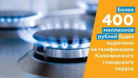 Более 400 миллионов рублей будет выделено на газификацию Коломенского округа