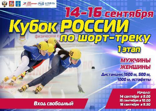 I этап Кубка России по шорт-треку