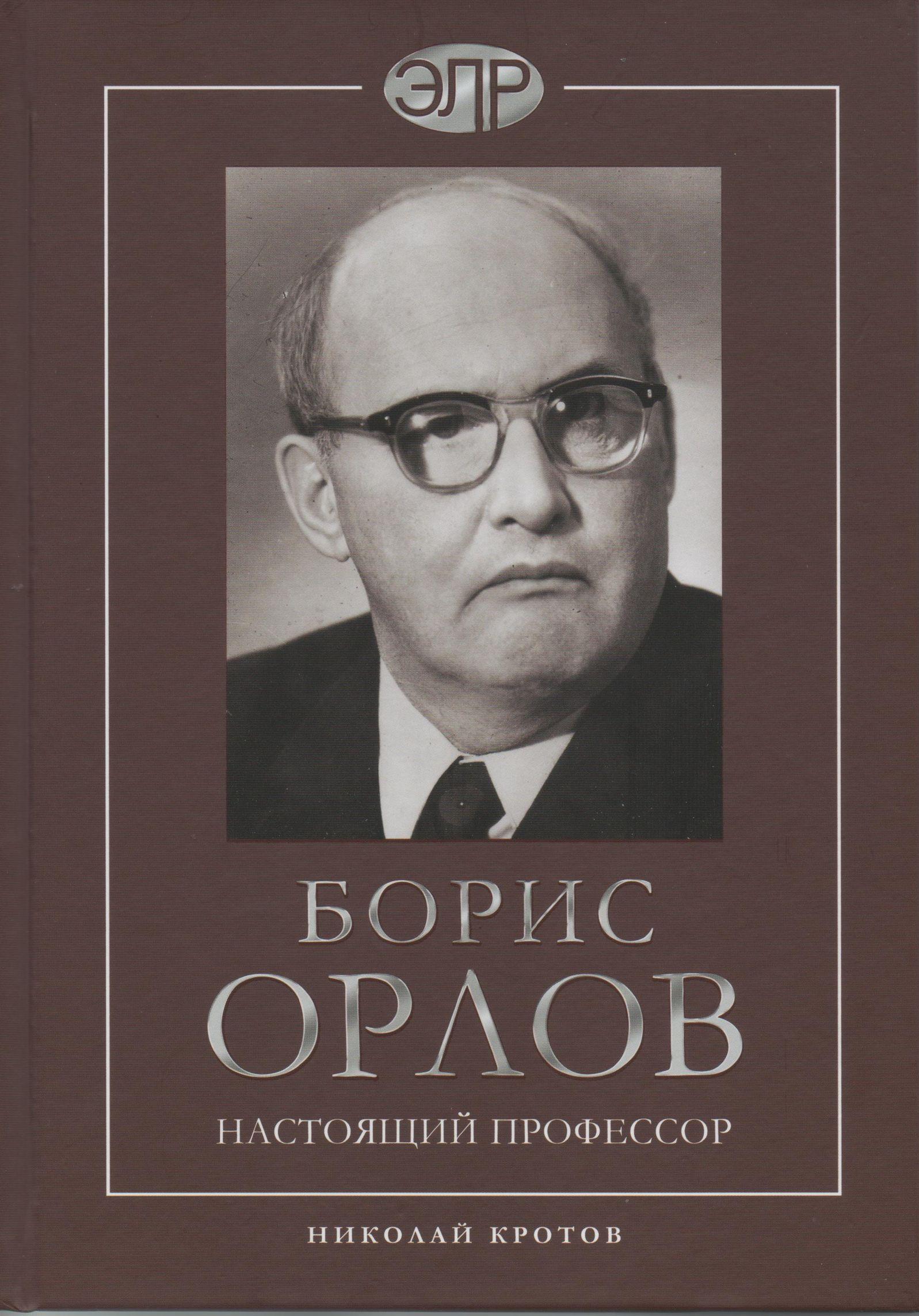 КБМ выпустило книгу к 100-летию со дня рождения Б.В. Орлова
