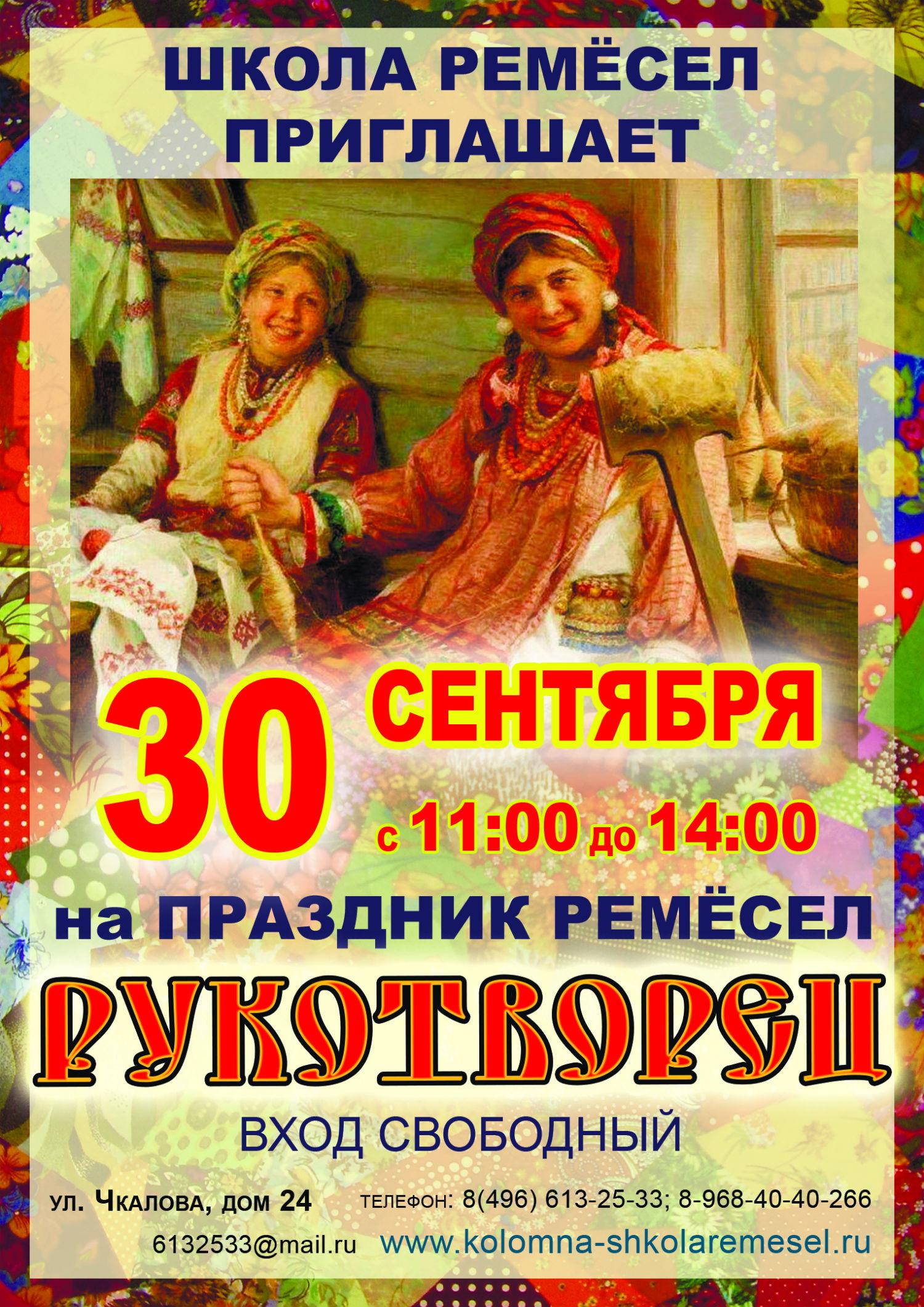 30 сентября в Коломне будет проходить праздник ремесел «Рукотворец–2018»