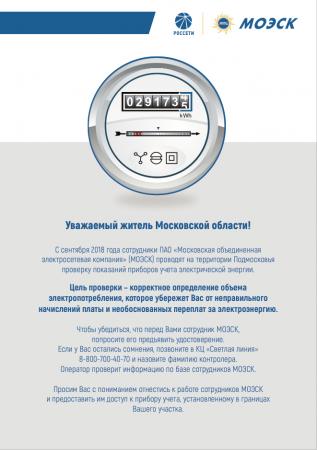 В Московской области проводится проверка счётчиков электроэнергии