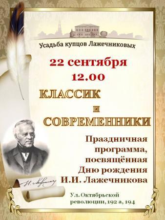 День рождения писателя И.И. Лажечникова