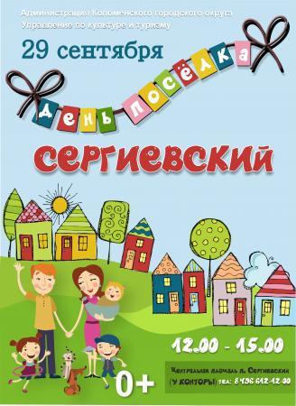 29 сентября – день рождения поселка Сергиевский.