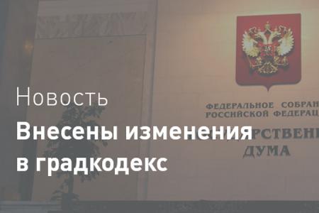 Вступили в действие изменения в Градостроительный кодекс Российской Федерации