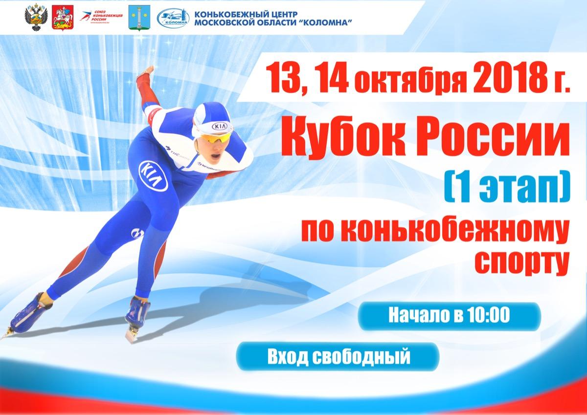 Кубок России (1 этап) по конькобежному спорту пройдет в КЦ «Коломна»