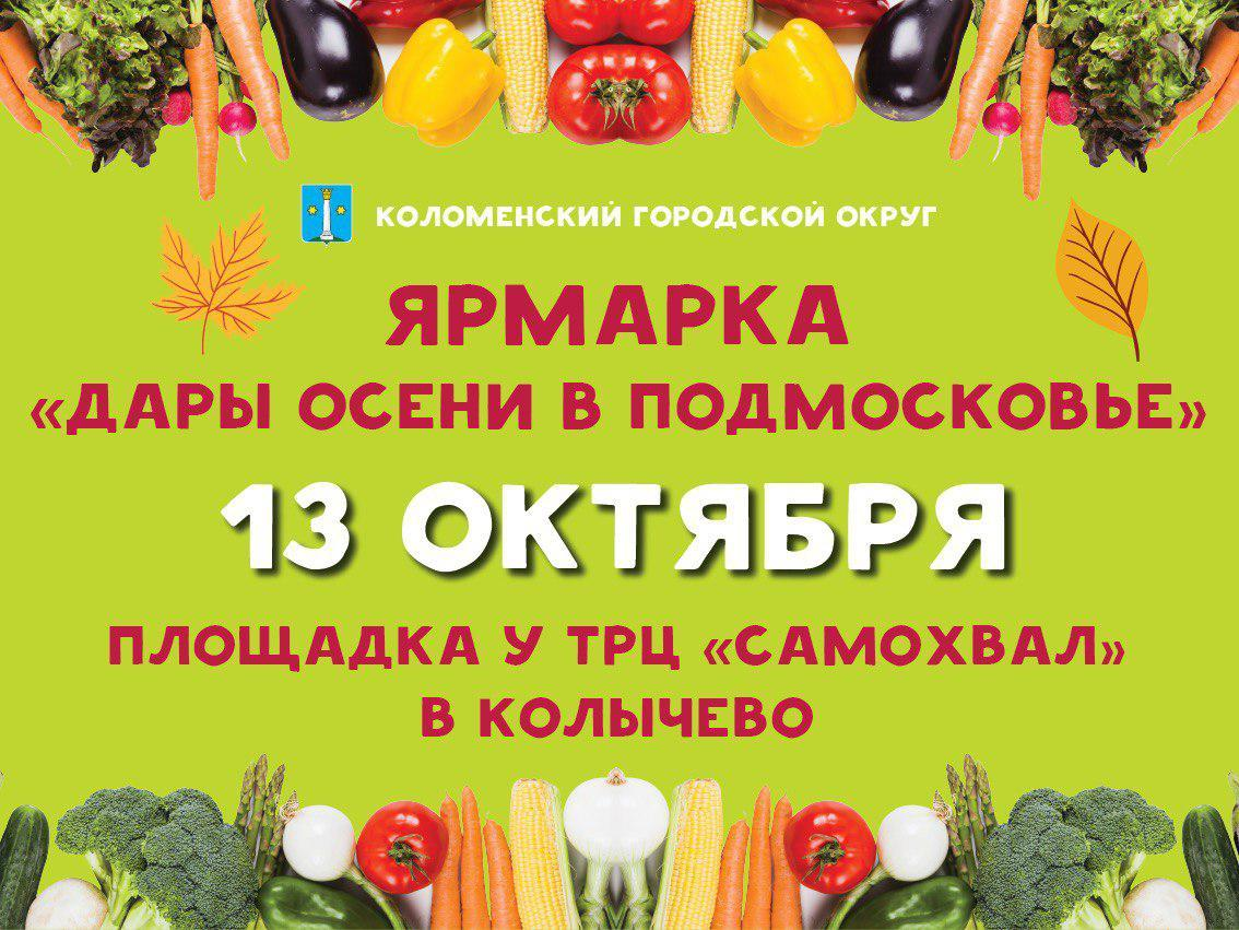 В Коломне пройдет сельскохозяйственная ярмарка