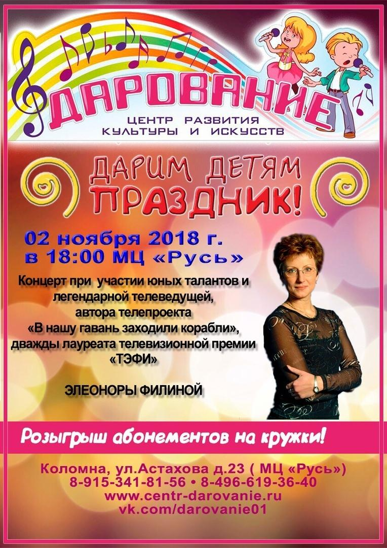 Одаренные дети Коломны выступят в МЦ «Русь»