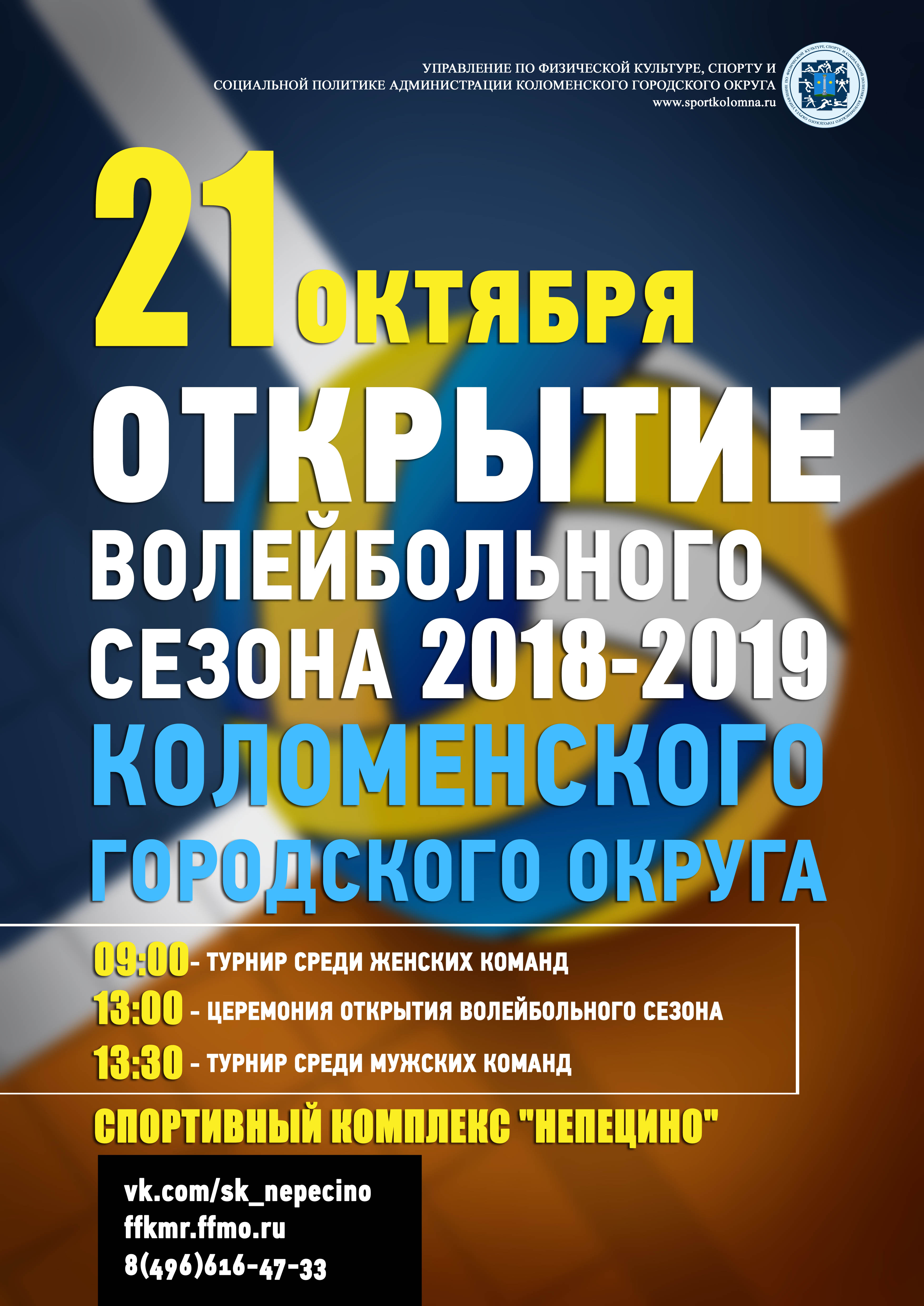 Открытие волейбольного сезона Коломенского городского округа