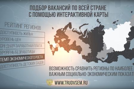 Анонс «Работа в России»