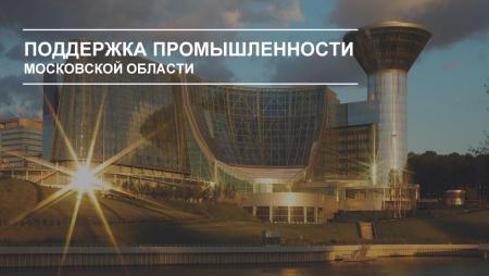 Практический семинар по федеральным и региональным мерам поддержки промышленных предприятий Московской области