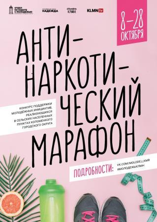 В Коломенском городском округе стартовал антинаркотический марафон «Шаг на встречу»