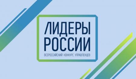 Жителей Московской области приглашают принять участие в конкурсе управленцев «Лидеры России»