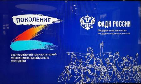 II Всероссийский патриотический межнациональный лагерь молодёжи «Поколение» пройдёт с 17 по 22 октября в Наро-Фоминском районе