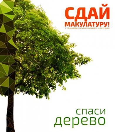 Экомарафон  «Сдай макулатуру – спаси дерево!» стартует в Подмосковье 22 октября