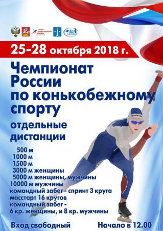 Анонс Чемпионата России по конькобежному спорту (отдельные дистанции), 25-28 октября