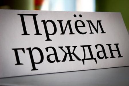 Помощники депутата Государственной думы РФ проведут прием жителей